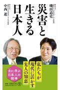 災害と生きる日本人の本