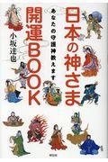 日本の神さま開運BOOKの本