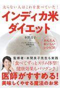 インディカ米ダイエットの本
