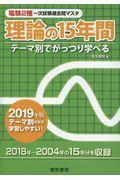 電験2種一次試験過去問マスタ理論の15年間 2019年版の本