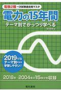 電験2種一次試験過去問マスタ電力の15年間 2019年版の本