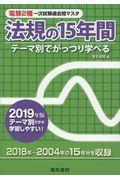電験2種一次試験過去問マスタ法規の15年間 2019年版の本