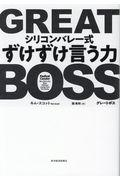 GREAT BOSSの本