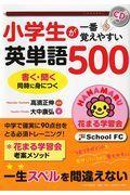 小学生が一番覚えやすい英単語500の本