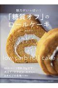 「糖質オフ」のロールケーキの本