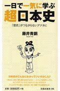 一日で一気に学ぶ超日本史の本