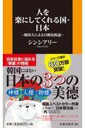 人を楽にしてくれる国・日本の本