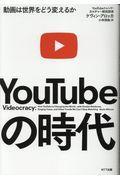 YouTubeの時代の本
