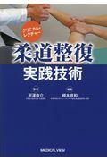クリニカル・レクチャー柔道整復実践技術の本