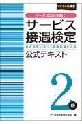サービス接遇検定2級公式テキストの本