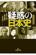 疑惑の日本史の本