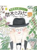 草木とみた夢の本