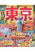 るるぶ東京 '20の本