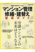 マンション管理修繕・建替え徹底ガイド 2019年版の本