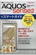 ゼロからはじめるドコモAQUOS sense2 SHー01Lスマートガイドの本