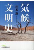 気候文明史の本