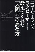 ニュージーランドラグビーが教えてくれた「人間力」の高め方の本