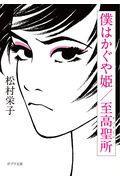 僕はかぐや姫/至高聖所の本