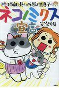 猫組長と西原理恵子のネコノミクス宣言完全版の本