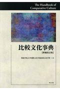 増補改訂版 比較文化事典の本