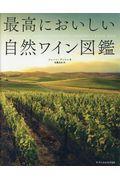 最高においしい自然ワイン図鑑の本