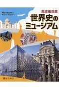 歴史風景館世界史のミュージアムの本