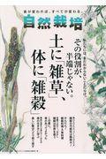自然栽培 Vol.18の本