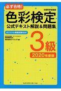 必ず合格!色彩検定公式テキスト解説&問題集3級 2020年度版の本