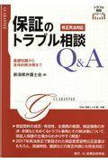 保証のトラブル相談Q&Aの本