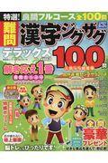 特選!難問漢字ジグザグデラックス Vol.3の本