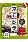 歩く地図京都散歩 2020の本