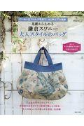 基礎からわかる鎌倉スワニー大人スタイルのバッグの本