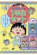 満点ゲットシリーズちびまる子ちゃんの1年生セット(3冊セット)の本