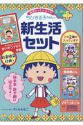 満点ゲットシリーズせいかつプラスちびまる子ちゃんの新生活セット(2冊セット)の本