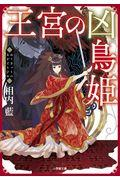 王宮の凶鳥姫の本