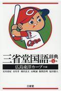 第七版 三省堂国語辞典 広島東洋カープ仕様の本