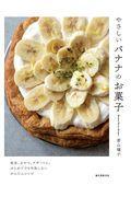 やさしいバナナのお菓子の本