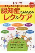 認知症の人のためのレク&ケアの本