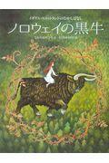ノロウェイの黒牛の本