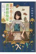 菜の花工房の書籍修復家の本