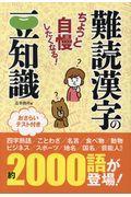 難読漢字の豆知識の本