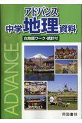 アドバンス中学地理資料の本