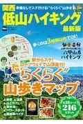 関西低山ハイキング最新版の本