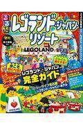 るるぶレゴランド・ジャパン・リゾート '20の本