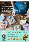 ゆーママの毎朝ラクする冷凍作りおきのお弁当の本