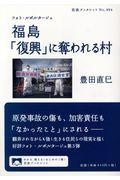 福島「復興」に奪われる村の本