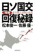 増補・日ソ国交回復秘録の本