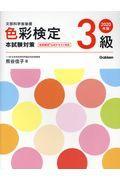 色彩検定3級本試験対策 2020年版の本