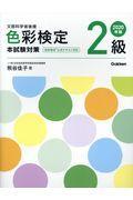色彩検定2級本試験対策 2020年版の本
