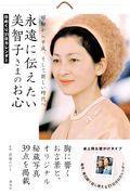 永遠に伝えたい美智子さまのお心の本